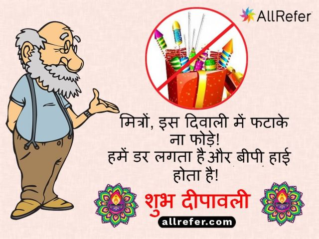Happy Diwali Friends, this Diwali please do not burst firecrackers! We become afraid of our Blood Pressure goes up Picture