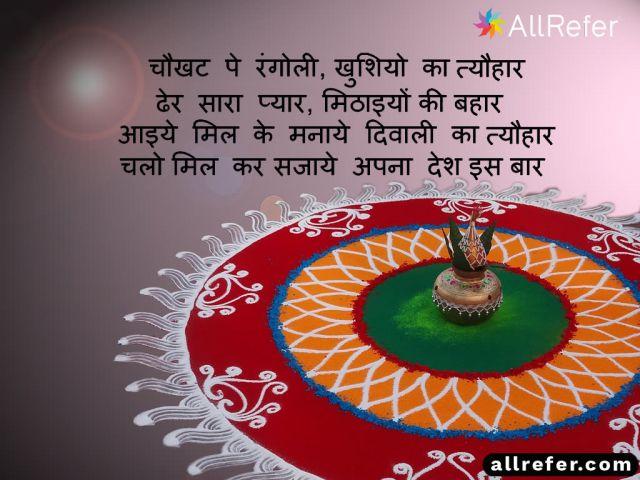 शुभ दीपावली Happy Diwali Picture