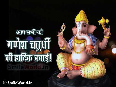 Ganpati Bappa Picture